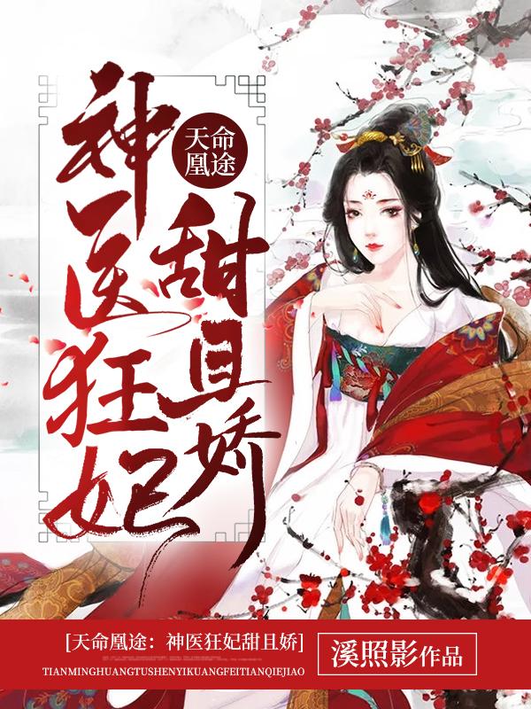 神医狂妃甜且娇最新章节(溪照影)_东方璃,秦偃月小说免费阅读