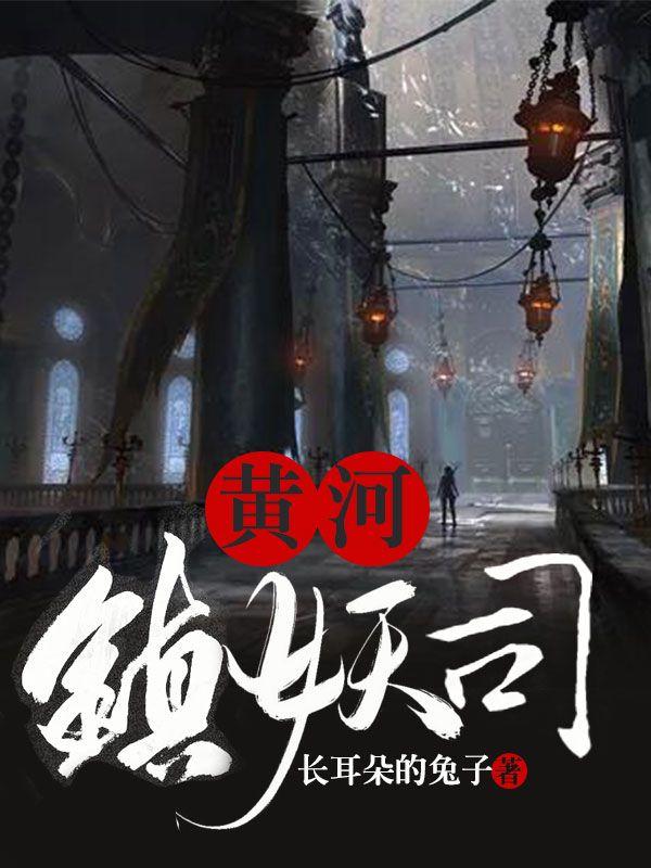 周波,陈阿九(黄河镇妖司)最新章节全文免费阅读