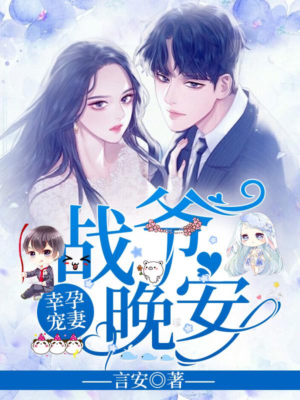 洛诗涵,战寒爵(幸孕宠妻:战爷,晚安!)最新章节全文免费阅读