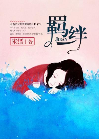主角是俞菀贺隽樊的小说《羁绊》_牵绊全文免费阅读最新章节