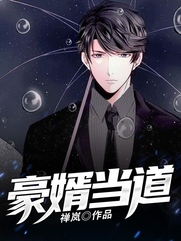 《豪婿当道》禅岚小说最新章节,林峰,张升全文免费阅读