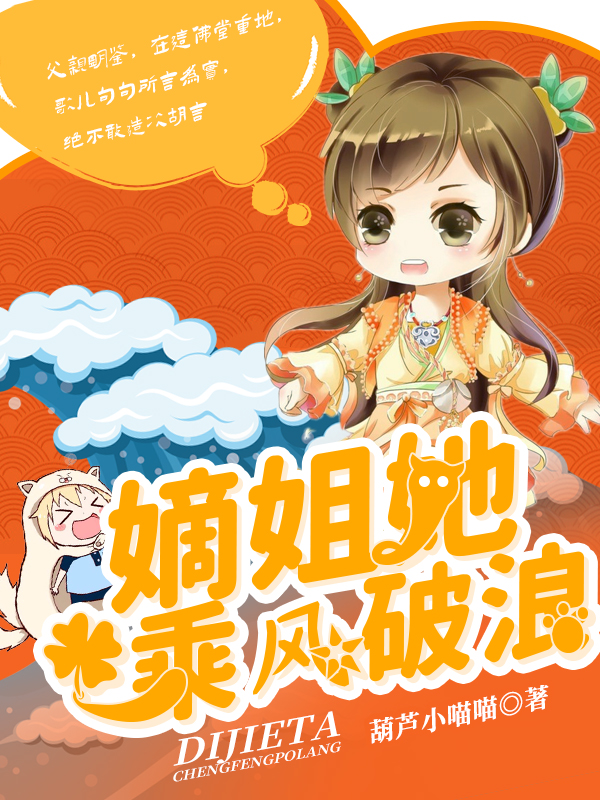 赵婳,赵鹃歌(嫡姐她,乘风破浪!)最新章节全文免费阅读