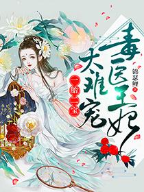 《一胎二宝:毒医王妃,太难宠》锦瑟鲤小说最新章节,苏浅,苏浅才全文免费阅读