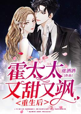 林如夏,霍正霆(重生后,霍太太又甜又飒)最新章节全文免费阅读