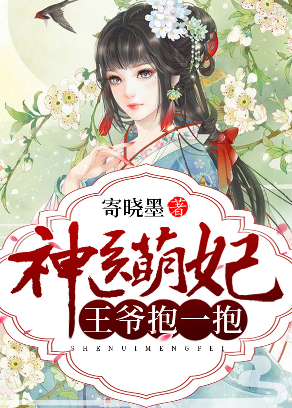 箫景洛,皇甫宸逸(神医萌妃:王爷,抱一抱!)最新章节全文免费阅读