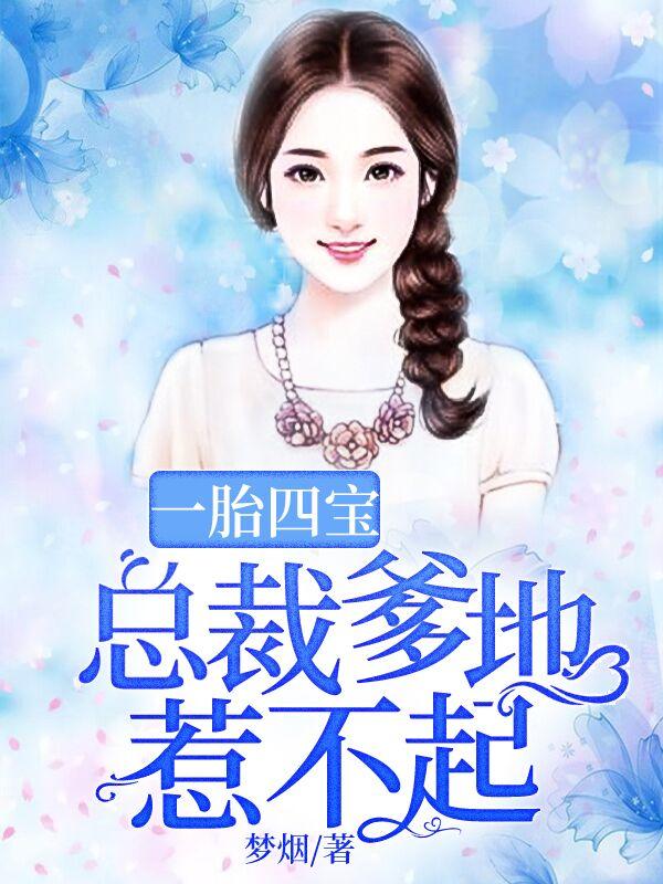 《一胎四宝:总裁爹地惹不起》梦烟小说最新章节,苏曼文,刘总全文免费阅读